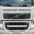Таможенный перевозчик